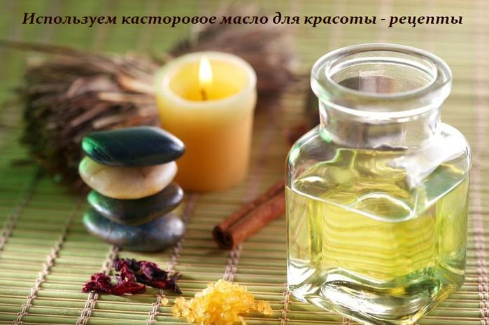 2749438_Ispolzyem_kastorovoe_maslo_dlya_krasoti__recepti (700x464, 451Kb)