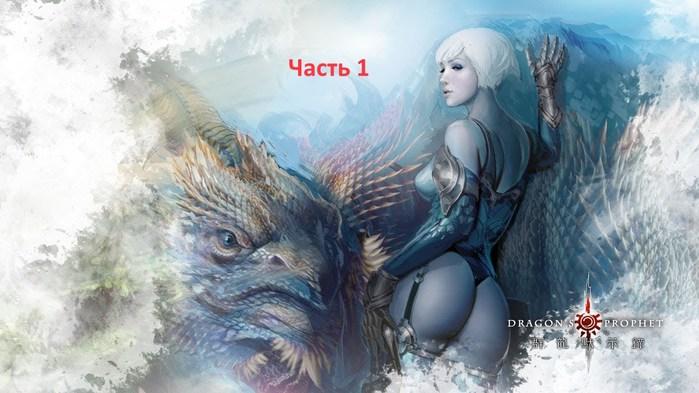 4065440_Dragons_Prophet6 (700x393, 75Kb)