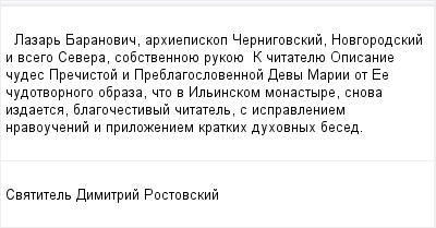 mail_95954672_Lazar-Baranovic-arhiepiskop-Cernigovskij-Novgorodskij-i-vsego-Severa-sobstvennoue-rukoue------K-citatelue---Opisanie-cudes-Precistoj-i-Preblagoslovennoj-Devy-Marii-ot-Ee-cudotvornogo-ob (400x209, 8Kb)