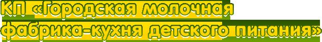 milkfactory-logo (632x83, 26Kb)