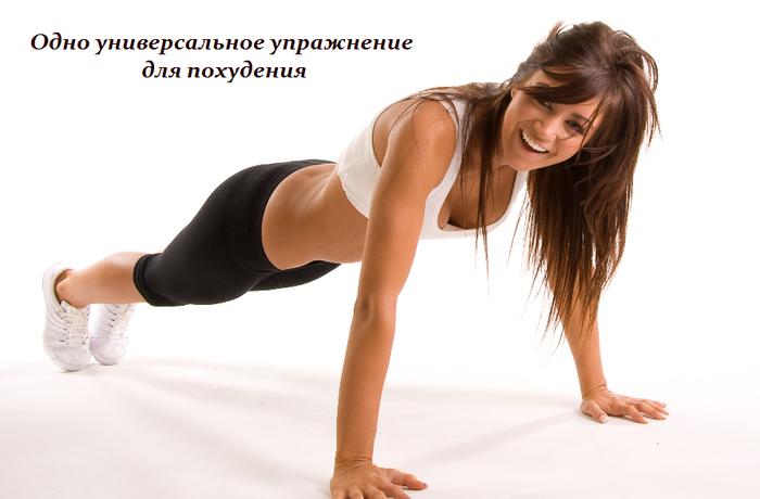 1447413633_Odno_universal_noe_uprazhnenie_dlya_pohudeniya (700x460, 245Kb)
