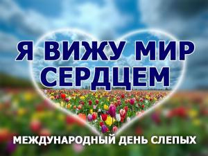 mejdunarodnyy-den-slepyh-s (300x225, 79Kb)