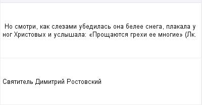 mail_95968999_No-smotri-kak-slezami-ubedilas-ona-belee-snega-plakala-u-nog-Hristovyh-i-uslysala_-_Prosauetsa-grehi-ee-mnogie_-Lk. (400x209, 5Kb)