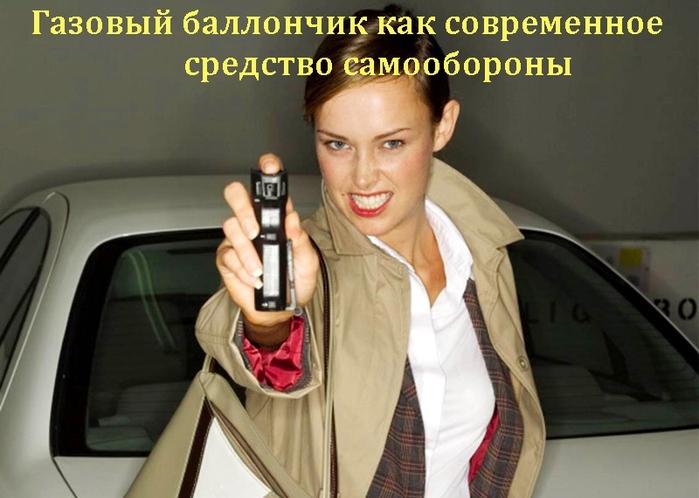 2835299_Gazovii_ballonchik_kak_sovremennoe_sredstvo_samooboroni (700x498, 212Kb)