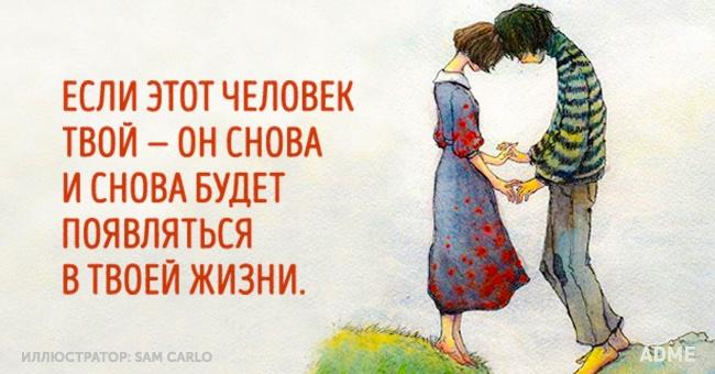 esli-etot-chelovek-tvoj-650-1446750671 (650x340, 234Kb)