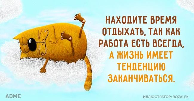 nahocite-vremya-otdyhat-tan-650-1447226370 (650x340, 249Kb)