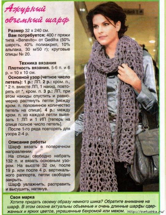 Вязание спицами объёмный шарф