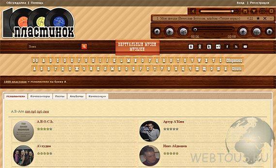 site-music-online (570x346, 44Kb)