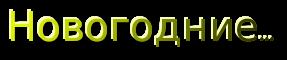 cooltext148535545199747 (287x60, 9Kb)