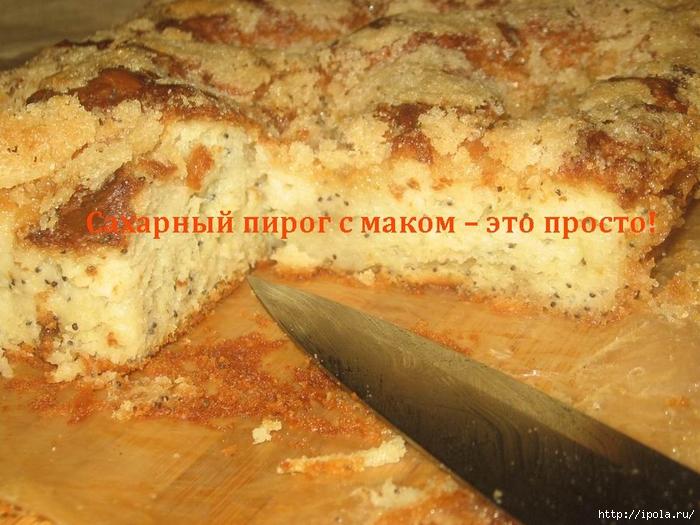 фде=Сахарный пирог с маком – это просто!/2835299__2_ (700x525, 304Kb)