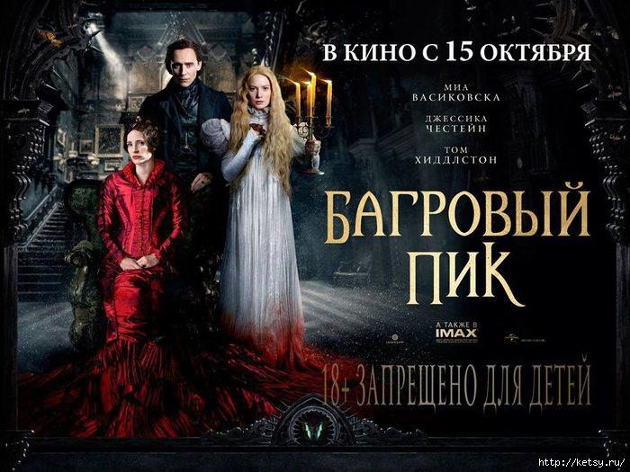 2064475_bagrovii_pik (700x525, 221Kb)