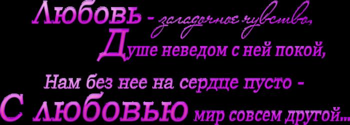 Любовь (700x250, 164Kb)