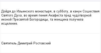 mail_95998743_Dojda-do-Ilinskogo-monastyra-v-subbotu-v-kanun-Sosestvia-Svatogo-Duha-vo-vrema-penia-Akafista-pred-cudotvornoj-ikonoj-Presvatoj-Bogorodicy-ta-zensina-polucila-iscelenie. (400x209, 6Kb)