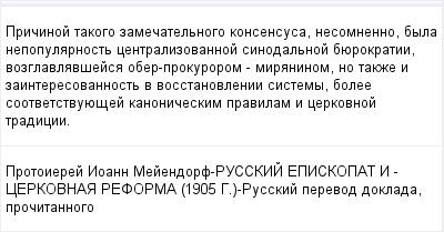 mail_96004516_Pricinoj-takogo-zamecatelnogo-konsensusa-nesomnenno-byla-nepopularnost-centralizovannoj-sinodalnoj-buerokratii-vozglavlavsejsa-ober-prokurorom--miraninom-no-takze-i-zainteresovannost-v- (400x209, 10Kb)