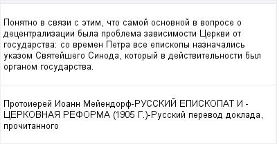 mail_96004675_Ponatno-v-svazi-s-etim-cto-samoj-osnovnoj-v-voprose-o-decentralizacii-byla-problema-zavisimosti-Cerkvi-ot-gosudarstva_-so-vremen-Petra-vse-episkopy-naznacalis-ukazom-Svatejsego-Sinoda-k (400x209, 9Kb)