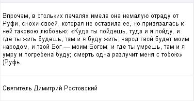 mail_96006209_Vprocem-v-stolkih-pecalah-imela-ona-nemaluue-otradu-ot-Rufi-snohi-svoej-kotoraa-ne-ostavila-ee-no-privazalas-k-nej-takovoue-luebovue_-_Kuda-ty-pojdes-tuda-i-a-pojdu-i-gde-ty-zit-budes-t (400x209, 8Kb)