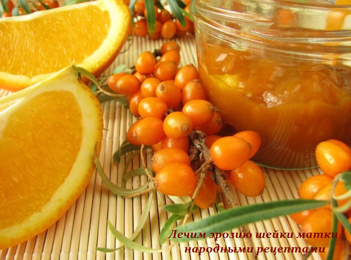 2749438_Lechim_eroziu_sheiki_matki_narodnimi_receptami (690x512, 633Kb)