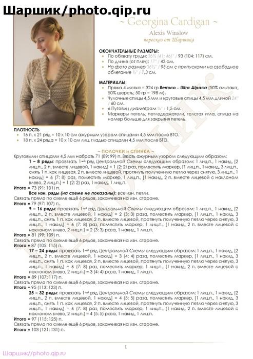 жакт-болеро от шаршик1 (493x700, 306Kb)