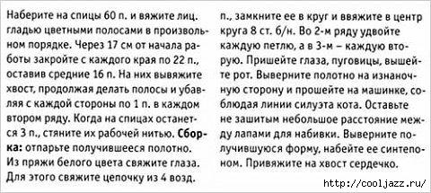 5365358_vyazanaya_podyshka_kotik1 (480x215, 97Kb)