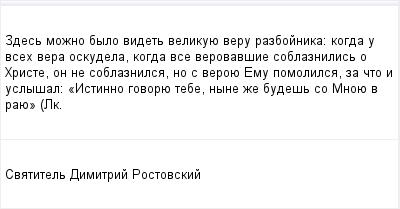 mail_96011485_Zdes-mozno-bylo-videt-velikuue-veru-razbojnika_-kogda-u-vseh-vera-oskudela-kogda-vse-verovavsie-soblaznilis-o-Hriste-on-ne-soblaznilsa-no-s-veroue-Emu-pomolilsa-za-cto-i-uslysal_-_Istin (400x209, 7Kb)