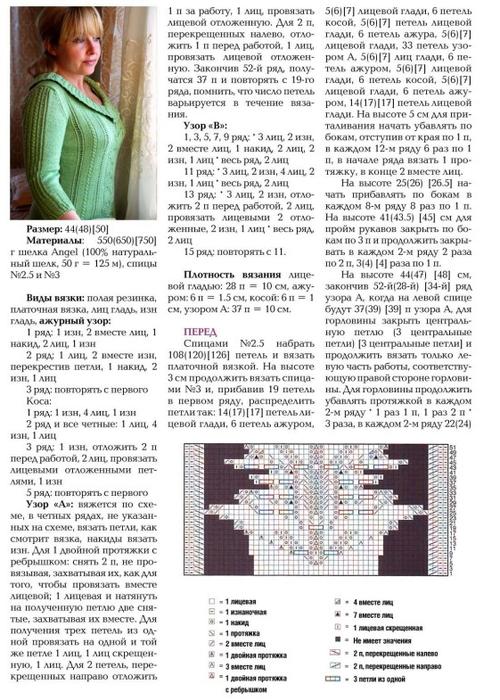 кофта перевод шаршик1 (500x700, 298Kb)