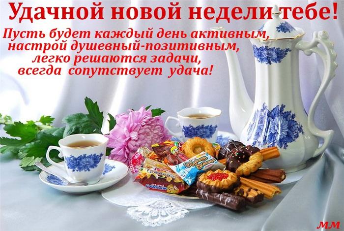 3470549_nedelya_yd (700x469, 145Kb)