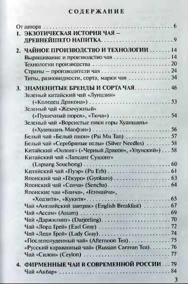 Новейшая чайная энциклопедия (374x565, 181Kb)