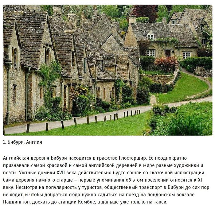 Топ-10 самых живописных деревень в мире (700x681, 644Kb)