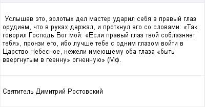 mail_96021842_Uslysav-eto-zolotyh-del-master-udaril-seba-v-pravyj-glaz-orudiem-cto-v-rukah-derzal-i-protknul-ego-so-slovami_-_Tak-govoril-Gospod-Bog-moj_-_Esli-pravyj-glaz-tvoj-soblaznaet-teba_-pronz (400x209, 8Kb)