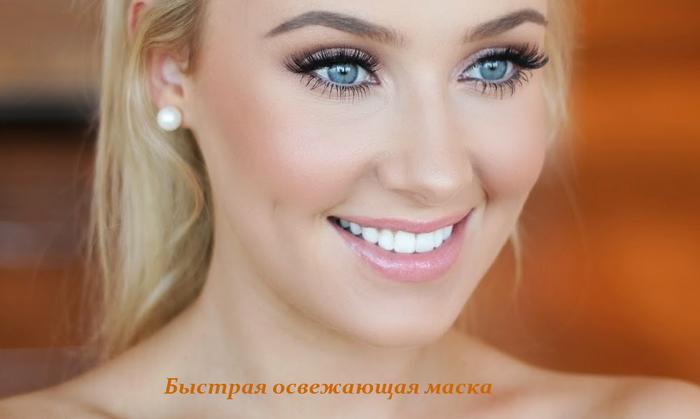 1447761836_Buystraya_osvezhayuschaya_maska (700x419, 279Kb)