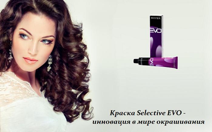 1447773652_Kraska_Selective_EVO (699x435, 291Kb)