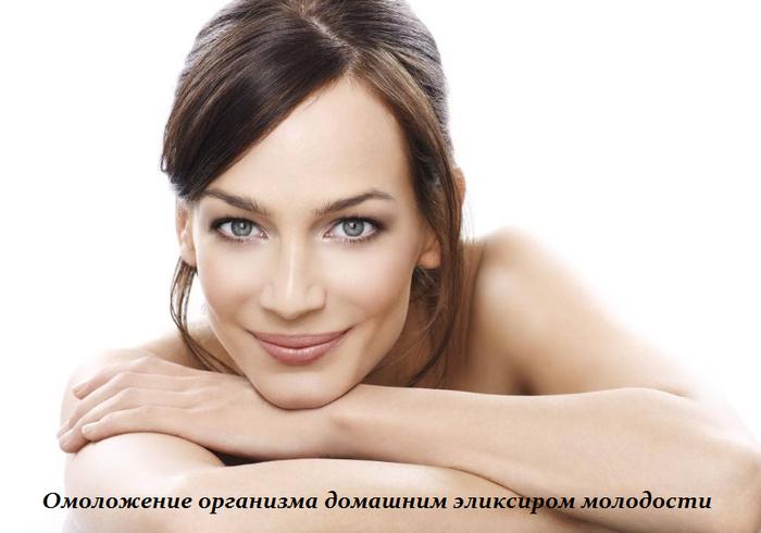1447774870_Omolazhivaem_organizm_domashnim_yeliksirom_molodosti (700x490, 278Kb)