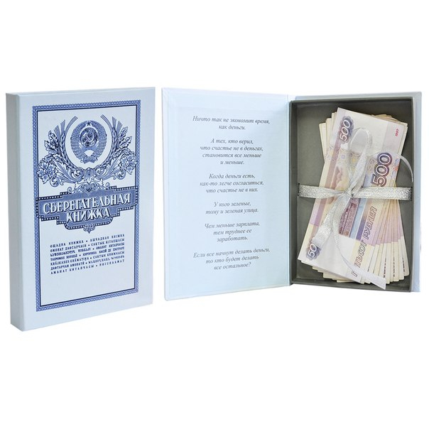Идеи оформления свадебного подарка в виде денег 4