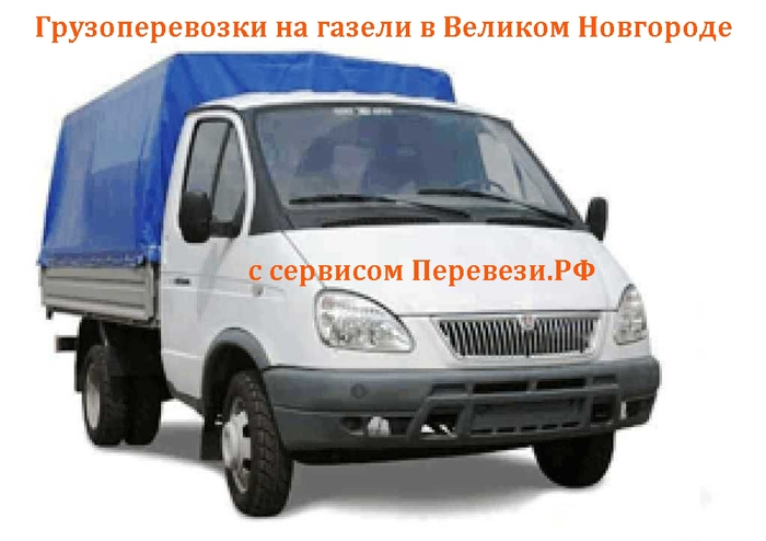alt=Грузоперевозки на газели в Великом Новгороде с сервисом Перевези.РФ /2835299_GAZEL2 (700x494, 149Kb)