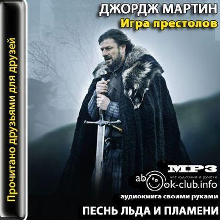 Игра престолов 1 сезон все серии сериала …