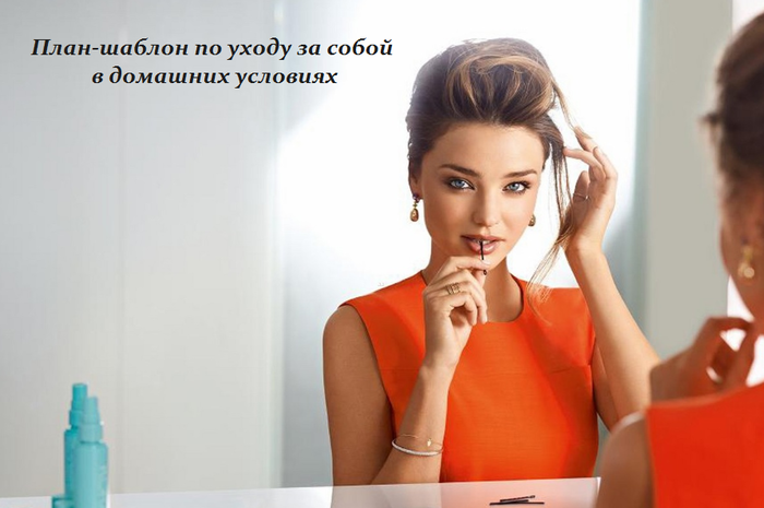 1447850149_Planshablon_po_uhodu_za_soboy_v_domashnih_usloviyah (700x465, 273Kb)