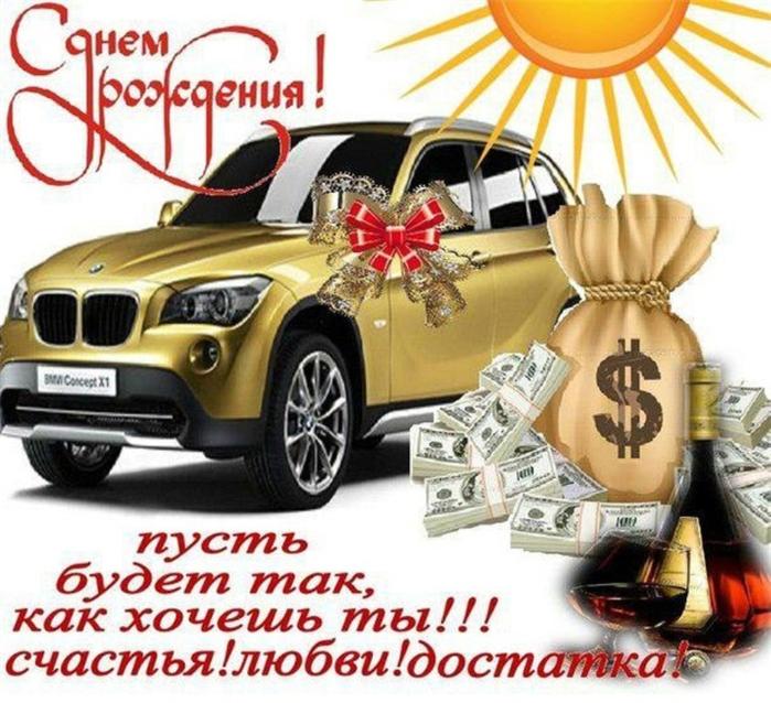 s-dnem-rozhdeniya-676 (700x638, 399Kb)