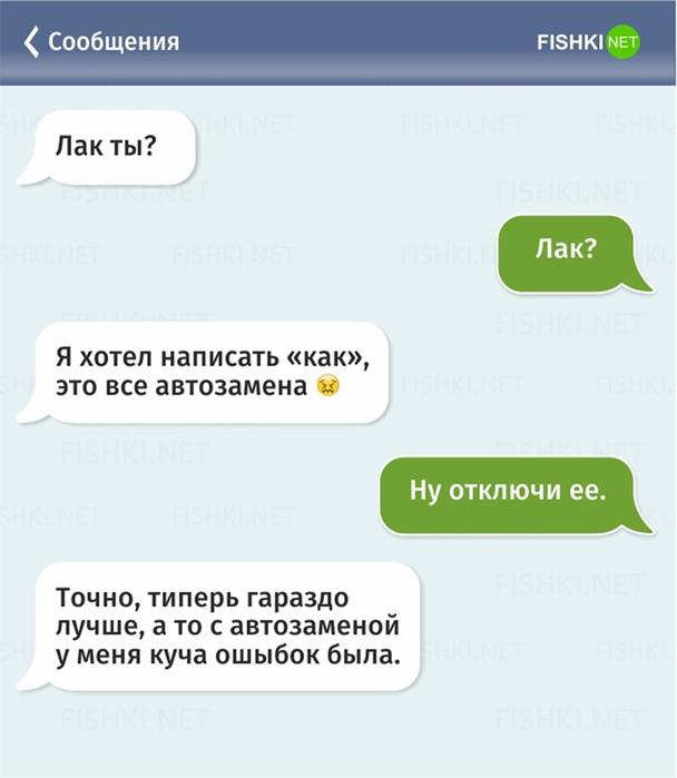 Смешные опечатки в СМС из-за работы Т9