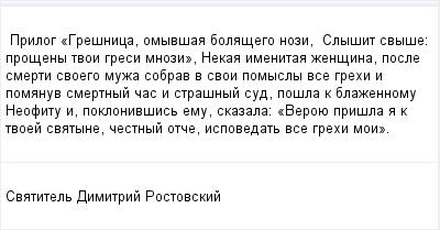 mail_96040862_Prilog---_Gresnica-omyvsaa-bolasego-nozi----Slysit-svyse_-proseny-tvoi-gresi-mnozi_----Nekaa-imenitaa-zensina-posle-smerti-svoego-muza-sobrav-v-svoi-pomysly-vse-grehi-i-pomanuv-smertnyj (400x209, 8Kb)