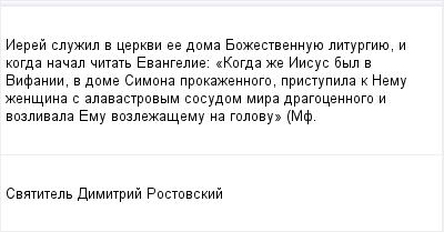 mail_96041378_Ierej-sluzil-v-cerkvi-ee-doma-Bozestvennuue-liturgiue-i-kogda-nacal-citat-Evangelie_-_Kogda-ze-Iisus-byl-v-Vifanii-v-dome-Simona-prokazennogo-pristupila-k-Nemu-zensina-s-alavastrovym-so (400x209, 7Kb)