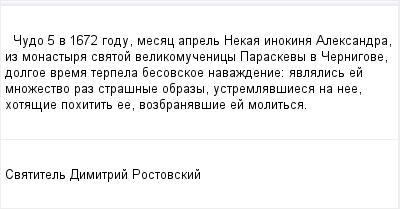 mail_96042200_Cudo-5-v-1672-godu-mesac-aprel---Nekaa-inokina-Aleksandra-iz-monastyra-svatoj-velikomucenicy-Paraskevy-v-Cernigove-dolgoe-vrema-terpela-besovskoe-navazdenie_-avlalis-ej-mnozestvo-raz-st (400x209, 7Kb)