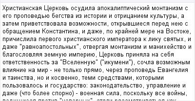 mail_96042273_Hristianskaa-Cerkov-osudila-apokalipticeskij-montanizm-s-ego-propovedue-begstva-iz-istorii-i-otricaniem-kultury-a-zatem-privetstvovala-vozmoznosti-otkryvsiesa-pered-neue-s-obraseniem-Ko (400x209, 13Kb)