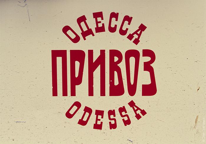 4432201_privoz_odessa_privoz_2 (700x490, 214Kb)