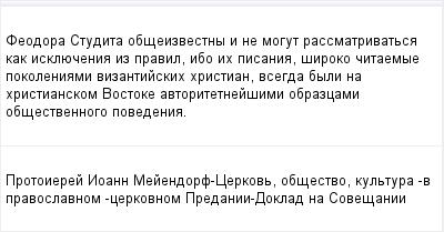 mail_96047821_Feodora-Studita-obseizvestny-i-ne-mogut-rassmatrivatsa-kak-iskluecenia-iz-pravil-ibo-ih-pisania-siroko-citaemye-pokoleniami-vizantijskih-hristian-vsegda-byli-na-hristianskom-Vostoke-avt (400x209, 8Kb)