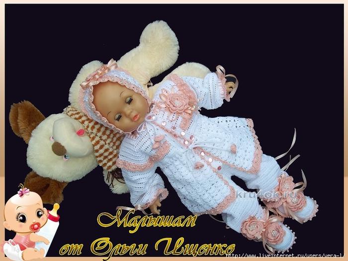 kru4ok-ru-komplekt-nezhnost-rabota-ol-gi-ischenko-86488 (700x525, 237Kb)
