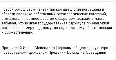 mail_96050531_Govora-bogoslovski-vizantijskaa-ideologia-pogresala-v-oblasti-svoih-ze-sobstvennyh-eshatologiceskih-kategorij-otozdestvlaa-zemnoe-carstvo-s-Carstvom-Boziim-i-casto-zabyvaa-cto-vsakaa-go (400x209, 9Kb)
