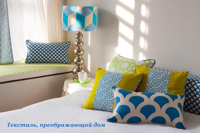 1447932926_Tekstil__preobrazhayuschiy_dom (700x466, 438Kb)