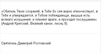 mail_96055198_Obitel-Tvoue-sohranaj-v-Tebe-bo-sia-verno-i_inocestvuet-v-Tebe-i-utverzdaetsa-i-Toboue-pobezdauesi-vyssa-est-vsakago-iskusenia_-i-plenaet-vragi-i-prohodit-poslusanie_-Andrej-Kritskij-V (400x209, 6Kb)