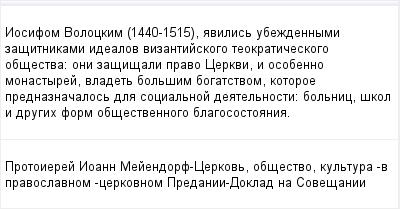 mail_96060303_Iosifom-Volockim-1440-1515-avilis-ubezdennymi-zasitnikami-idealov-vizantijskogo-teokraticeskogo-obsestva_-oni-zasisali-pravo-Cerkvi-i-osobenno-monastyrej-vladet-bolsim-bogatstvom-kotoro (400x209, 10Kb)