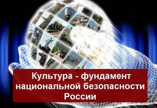Культура - фундамент национальной безопасности России (510x350, 53Kb)